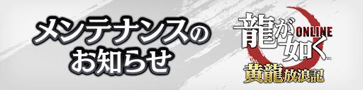 7/6 メンテナンスのお知らせ
