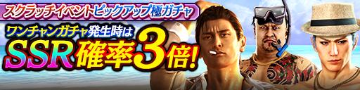 峯と神田、ハン・ジュンギが水着姿で登場!スクラッチイベントのおまけつきガチャ開催!(7月20日 17:00更新)