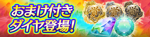 龍玉や覚醒玉のおまけつき!ダイヤセール開催!