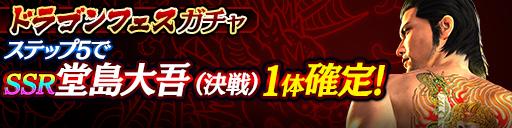 堂島 大吾が決戦キャラクターとして登場!ドラゴンフェスガチ…