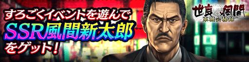 SSR[東城会直系風間組組長]風間 新太郎をゲットしよう!すごろくイベント特別課題キャンペーン!