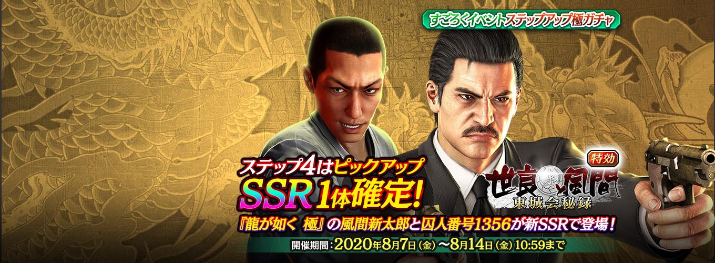 『龍が如く 極』の風間 新太郎、囚人番号1356が新SSRで登場!すごろくイベント特効のガチャが開催!