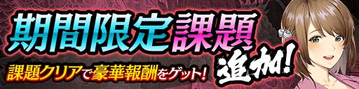 ダイヤや練磨玉をゲットしよう!強襲イベント特別課題キャンペーン!