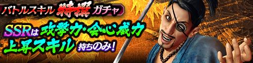8/27(木)登場SSRキャラクターは「攻撃力上昇」「会心威力上昇」バトルスキル持ちのみ!バトルスキル特撰ガチャ開催!