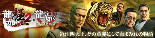 『龍が如く 極2』メモリアルイベントのスケジュールを公開!…