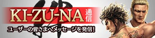 KI-ZU-NA通信 Vol.6(9月14日 10:30更新)