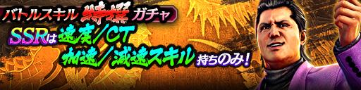 9/17(木)登場SSRキャラクターは「速度」「クールタイム」…