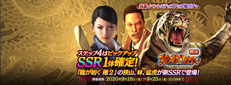 『龍が如く 極2』の狭山、林、猛虎が新SSRで登場!強襲イベント特効のガチャが開催!