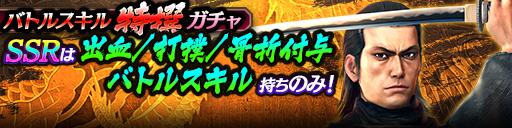 9/24(木)登場SSRキャラクターは「出血」「打撲」「骨折」…