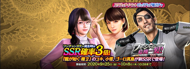9/25(金)『龍が如く 極2』のユキ、小雪、ゴーロ真島が新SSRで登場!スクラッチイベントのおまけつきガチャ開催!