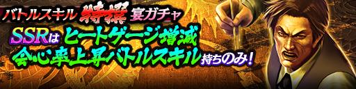 10/12(月)登場SSRキャラクターは「ヒートゲージ増減」「会心率上昇」バトルスキル持ちのみ!バトルスキル特撰宴ガチャ開催!