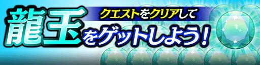 10/13(火)毎日龍玉獲得チャンス!特別課題キャンペーン
