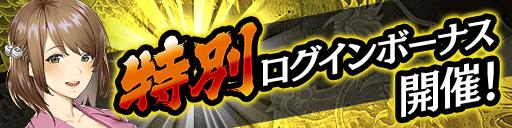 10/13(火)『龍が如く7』イベント開催記念!特別ログインボーナス開催!