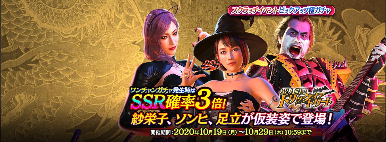 10/19(月)紗栄子、ソンヒ、足立が仮装姿で登場!スクラッチイベントのおまけつきガチャ開催!