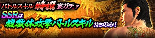 10/26(月)登場SSRキャラクターは「複数体攻撃」バトルス…