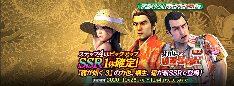 『龍が如く3』の力也、桐生、遥が新SSRで登場!すごろくイベント特効のガチャが開催!