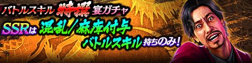 11/2(月)登場SSRキャラクターは「混乱」「麻痺」付与バトルスキル持ちのみ!バトルスキル特撰宴ガチャ開催!