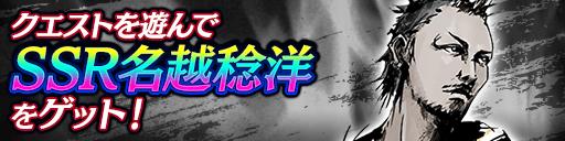 11/21(土)クエストをクリアしてSSR名越 稔洋(黒)をゲットしよう!2周年記念特別課題キャンペーン!