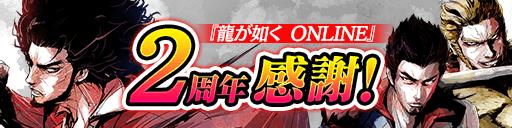 『龍が如く ONLINE』2周年感謝!記念イベント・キャンペーン開催!(11/24 14:00更新)