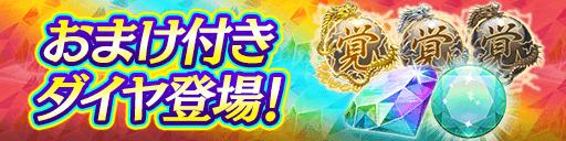 龍玉や覚醒玉のおまけつき!ダイヤセール開催!(11/24 14:00更新)