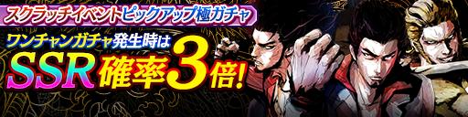 11/24(火)2周年を記念した春日、桐生、龍司が登場!スクラッチイベントのおまけつきガチャ開催!
