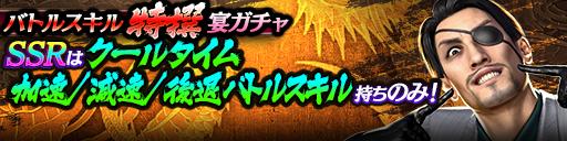 12/7(月)登場SSRキャラクターは「クールタイム加速/減速/後退」バトルスキル持ちのみ!バトルスキル特撰宴ガチャ開催!