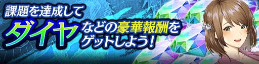 12/8(火)クエストをクリアしてダイヤやガチャ券をゲットしよう!『龍が如く』シリーズ15周年記念キャンペーン!