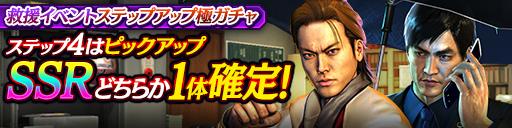12/14(月)『龍が如く4』の城戸、新井が新SSRで登場!救援イベント特効のガチャが開催!