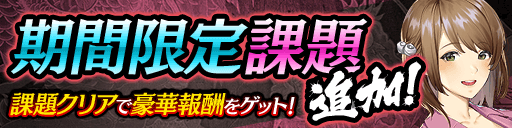 SSR[武骨なトナカイ]阿部 雅也(トナカイ)や龍玉をゲットしよう!スクラッチイベント特別課題キャンペーン!