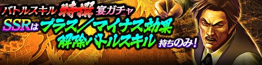 12/28(月)登場SSRキャラクターは「プラス効果解除」「マイナス効果解除」バトルスキル持ちのみ!バトルスキル特撰宴ガチャ開催!