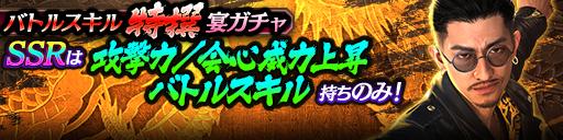 1/11(月)登場SSRキャラクターは「攻撃力上昇」「会心威力上昇」バトルスキル持ちのみ!バトルスキル特撰ガチャ開催!
