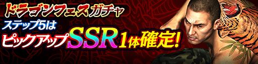 冴島大河の決戦キャラクターが登場!ドラゴンフェスガチャ開催!