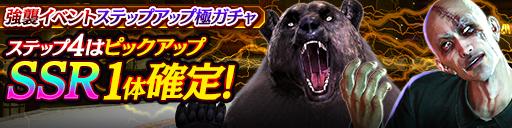 1/14(木)『龍が如く5』の釘原、ヤマオロシが新SSRで登場!強襲イベント特効のガチャが開催!