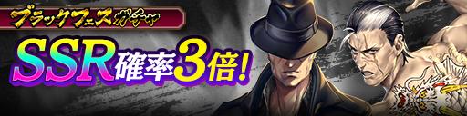 1/22(金)ブラックカードが再登場!ブラックフェスガチャ連続開催第2弾!