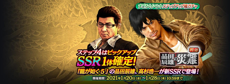 『龍が如く5』の品田、高杉が新SSRで登場!すごろくイベント特効のガチャが開催!