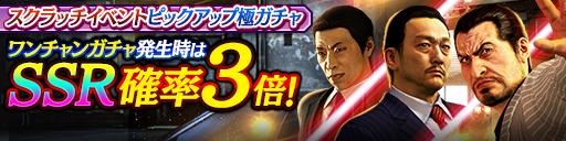 1/28(木)渡瀬、勝矢、青山が登場!スクラッチイベントのおまけつきガチャ開催!