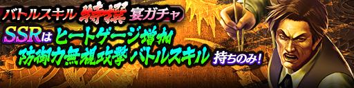 2/1(月)登場SSRキャラクターは「ヒートゲージ増減」「防御力無視攻撃」バトルスキル持ちのみ!バトルスキル特撰宴ガチャ開催!