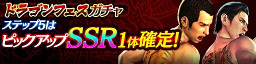 峯 義孝、島袋 力也の決戦キャラクターが再登場!ドラゴンフェスガチャ開催!