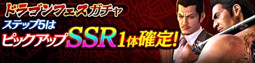 2/4(木)相沢 聖人(決戦)、森永 悠が登場!ドラゴンフェスガチャ開催!(2/3 16:30更新)