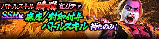 2/8(月)登場SSRキャラクターは「麻痺」「封印」付与バトルスキル持ちのみ!バトルスキル特撰宴ガチャ開催!