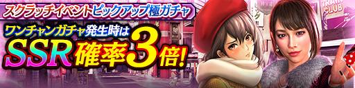2/12(金)真弓、紗栄子が登場!スクラッチイベントのおまけつきガチャ開催!(2/12 22:00更新)