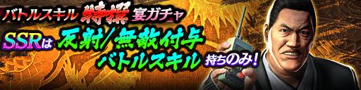 2/15(月)登場SSRキャラクターは「反射」「無敵」付与バトルスキル持ちのみ!バトルスキル特撰宴ガチャ開催!