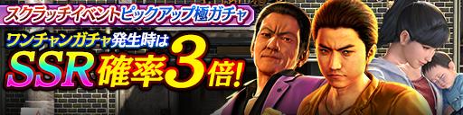 3/3(水)舛添、勇太、遥・ハルトが登場!スクラッチイベントのおまけつきガチャ開催!