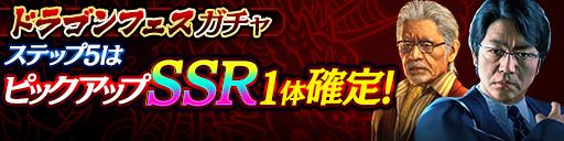 3/15(月)巌見 恒雄、巌見 兵三が登場!ドラゴンフェスガチャ開催!