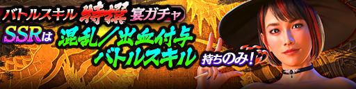 3/22(月)登場SSRキャラクターは「混乱」「出血」付与バトルスキル持ちのみ!バトルスキル特撰宴ガチャ開催!