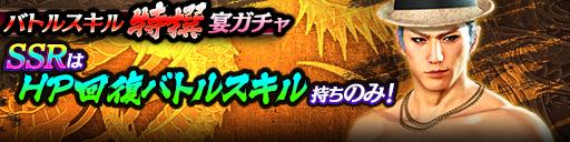 3/29(月)登場SSRキャラクターは「HP回復」バトルスキル持ちのみ!バトルスキル特撰宴ガチャ開催!