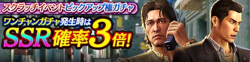 4/1(木)桐生、尾田が登場!スクラッチイベントのおまけつきガチャ開催!