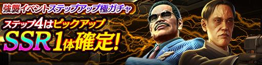 4/16(金)『龍が如く0』の老鬼、堂島宗兵が新SSRで登場!強襲イベント特効のガチャが開催!
