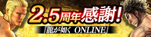 5/1(土)感謝!『龍が如く ONLINE』2.5周年記念ガチャ・キャンペーン開催!