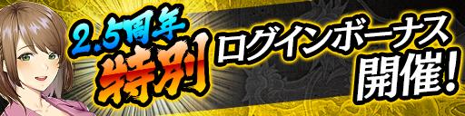 5/1(土)毎日ダイヤがもらえる!2.5周年記念特別ログインボーナス開催!